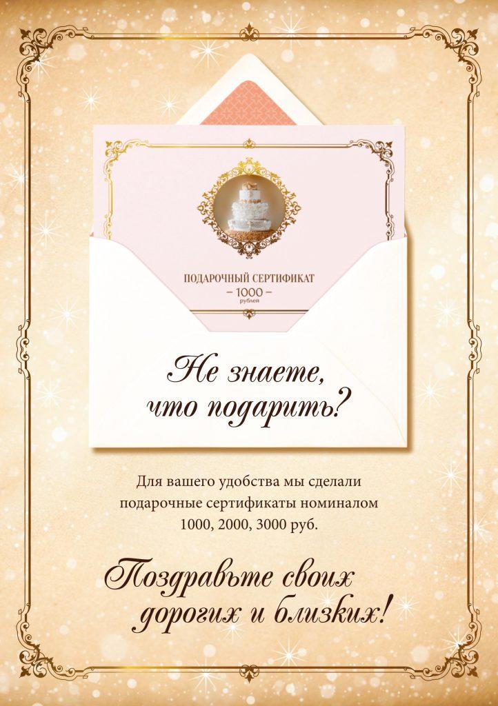 """Подарочный сертификат в пекарню-кондитерскую """"Безе"""""""