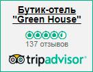 Рейтинг tripadvisor